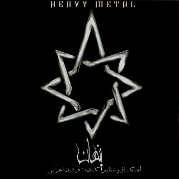 Farshid Arabi – Penhan (2003)