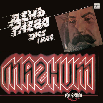 Mагнит (Magnet) – День гнева (Dies Irae) (1989)